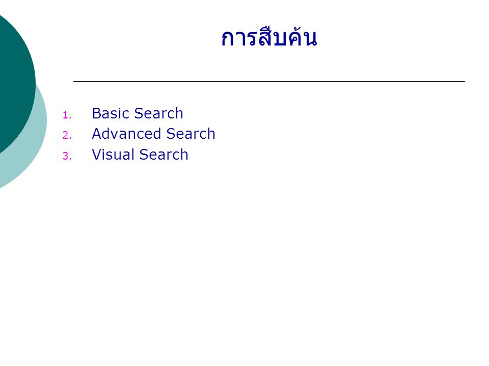 การสืบค้น Basic Search Advanced Search Visual Search