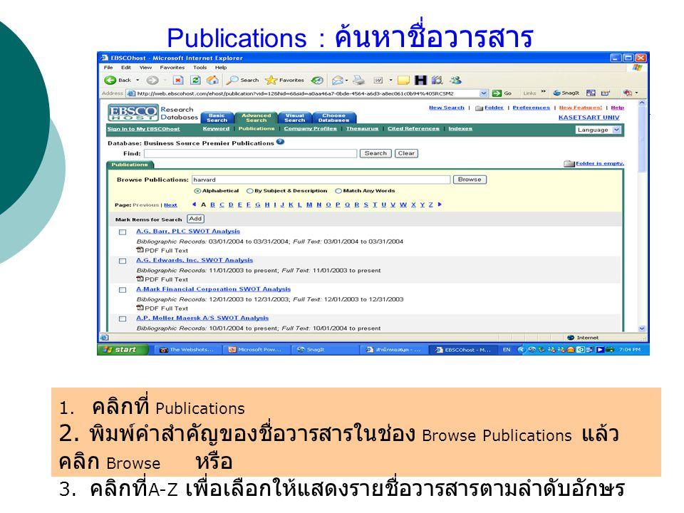 Publications : ค้นหาชื่อวารสาร