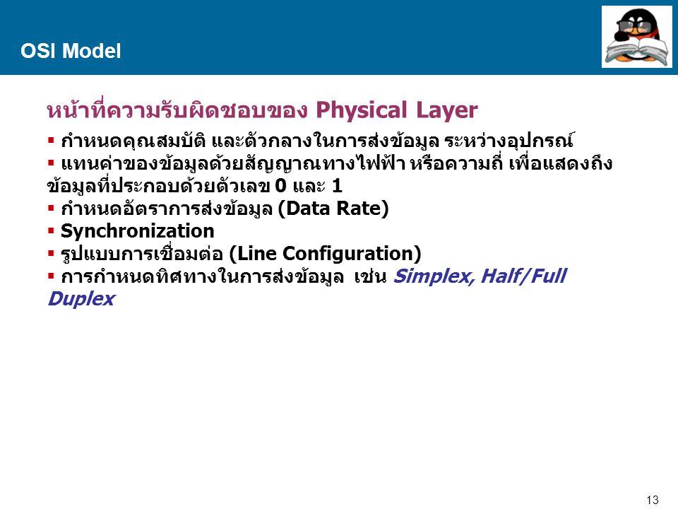 หน้าที่ความรับผิดชอบของ Physical Layer