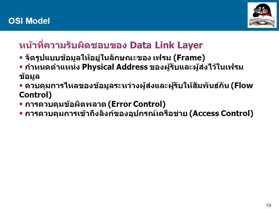หน้าที่ความรับผิดชอบของ Data Link Layer