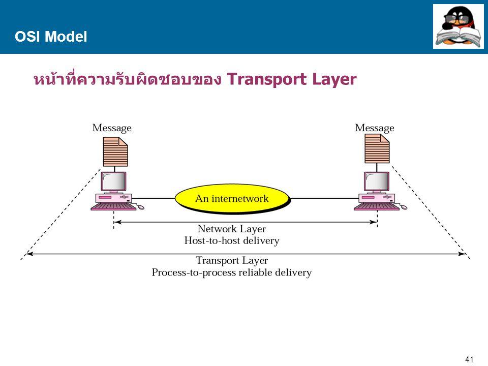 หน้าที่ความรับผิดชอบของ Transport Layer