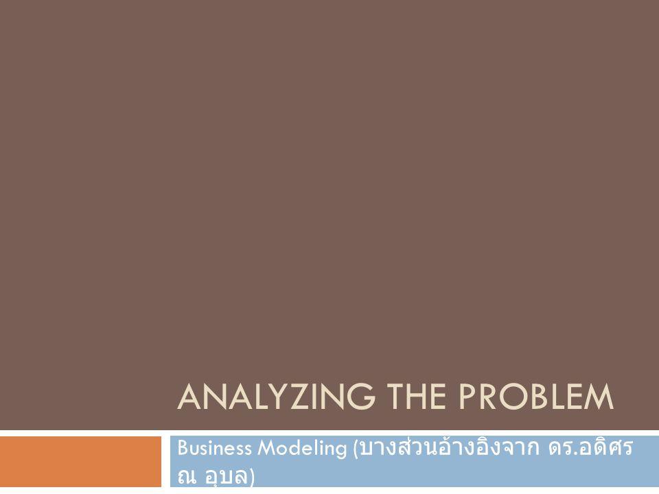 Business Modeling (บางส่วนอ้างอิงจาก ดร.อดิศร ณ อุบล)
