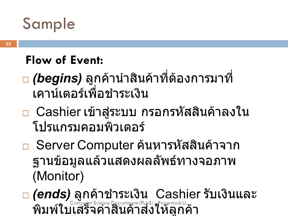Sample Flow of Event: (begins) ลูกค้านำสินค้าที่ต้องการมาที่เคาน์เตอร์เพื่อชำระเงิน. Cashier เข้าสู่ระบบ กรอกรหัสสินค้าลงในโปรแกรมคอมพิวเตอร์