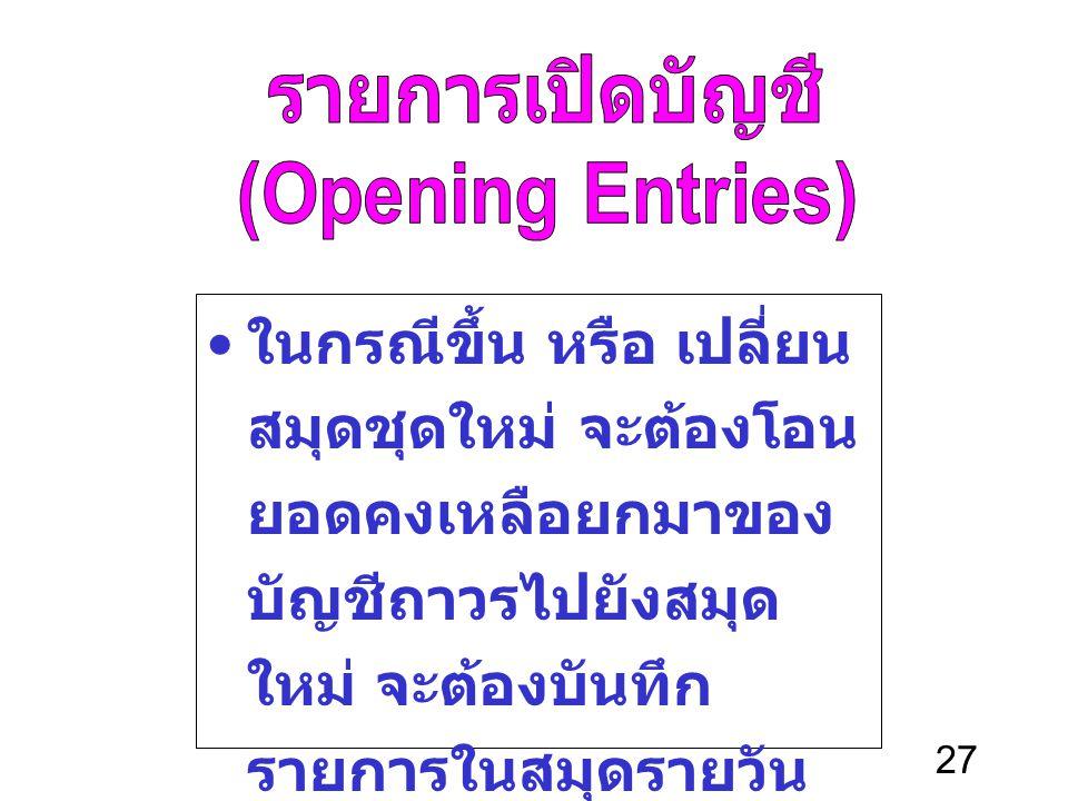 รายการเปิดบัญชี (Opening Entries)
