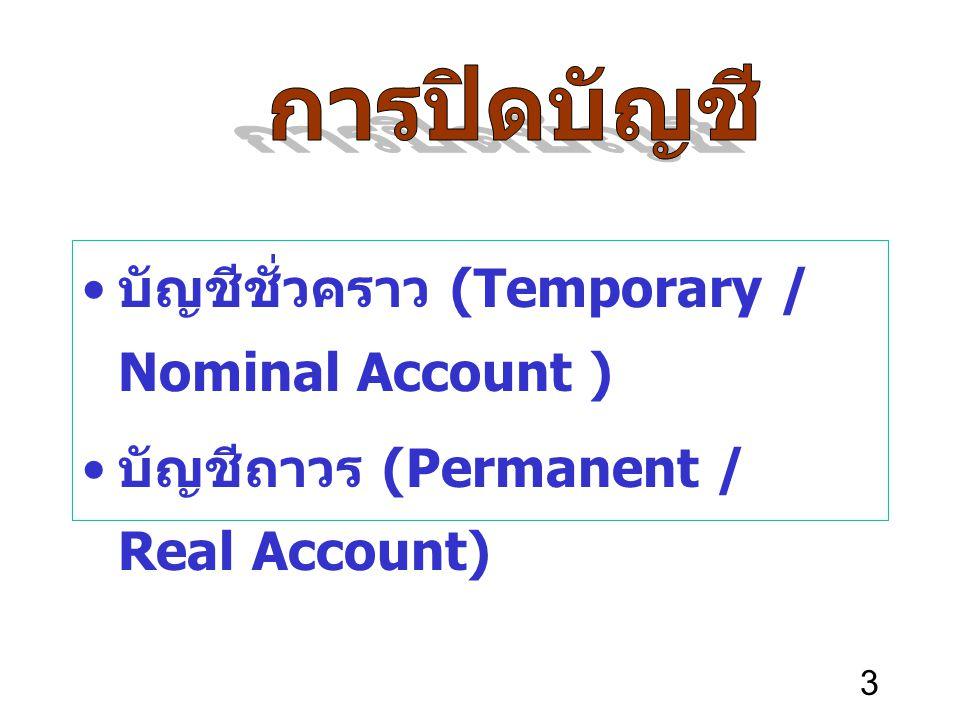 บัญชีชั่วคราว (Temporary / Nominal Account )