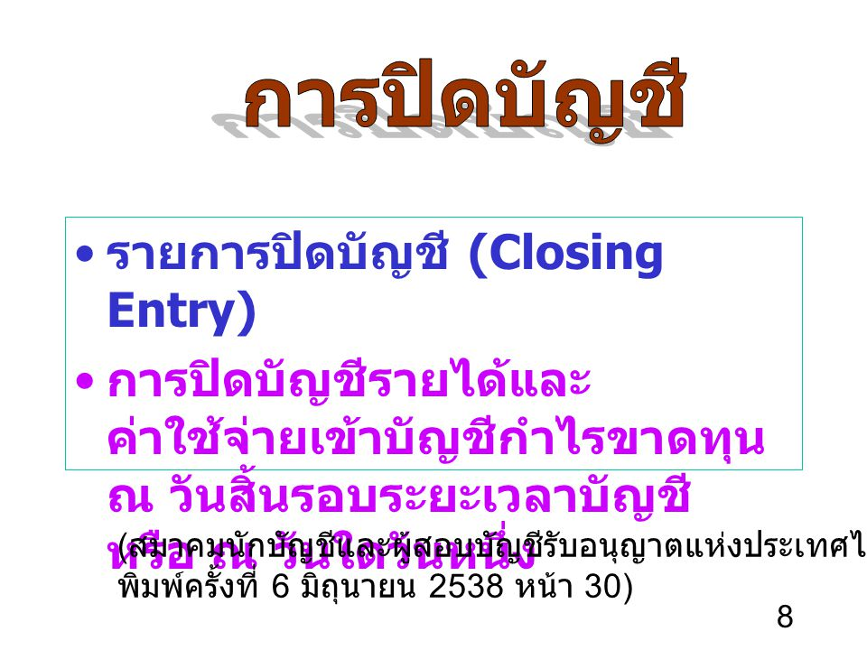 รายการปิดบัญชี (Closing Entry)