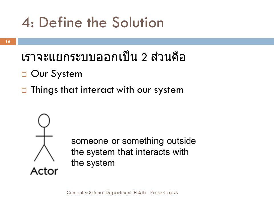 4: Define the Solution เราจะแยกระบบออกเป็น 2 ส่วนคือ Our System