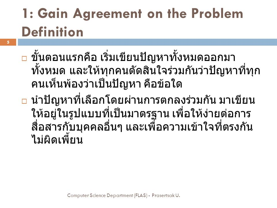 1: Gain Agreement on the Problem Definition