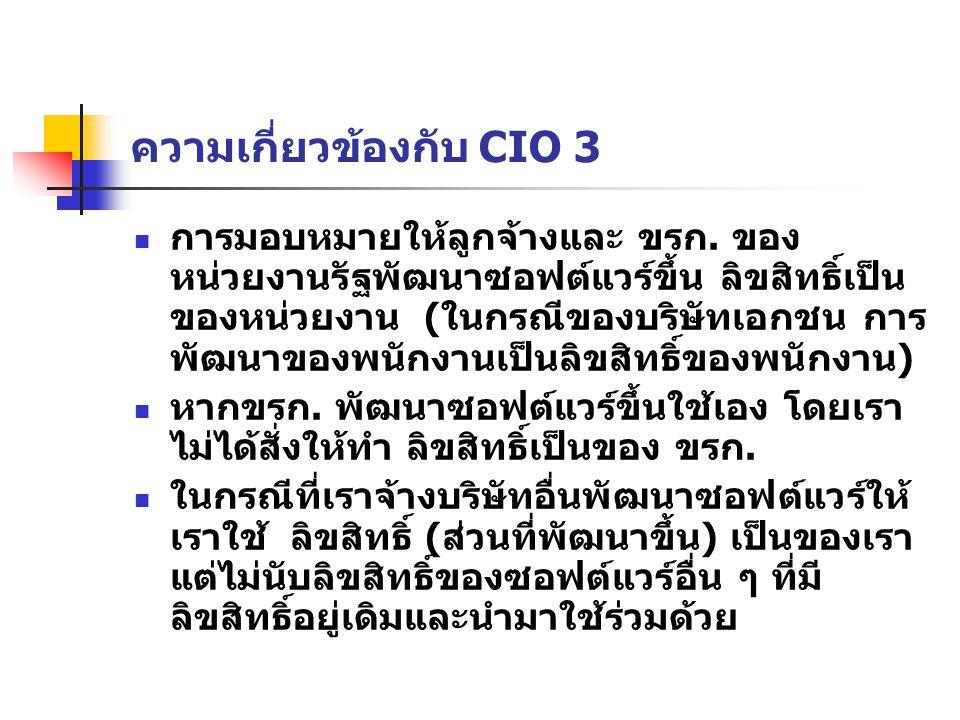 ความเกี่ยวข้องกับ CIO 3