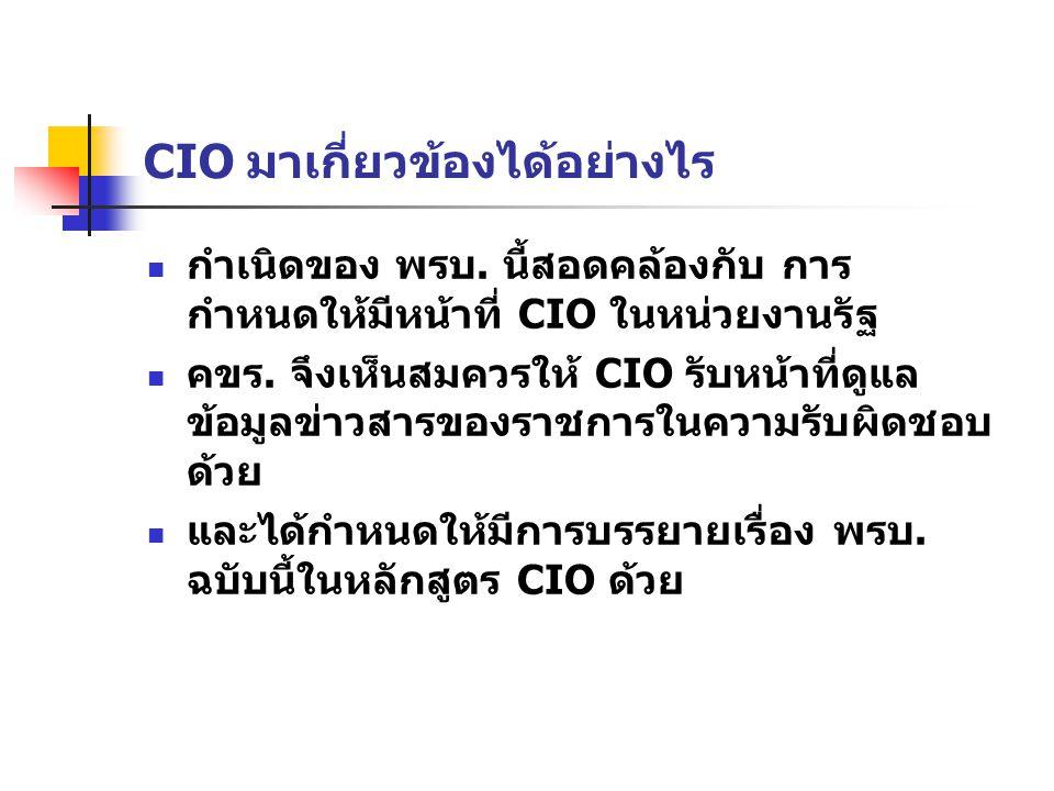 CIO มาเกี่ยวข้องได้อย่างไร