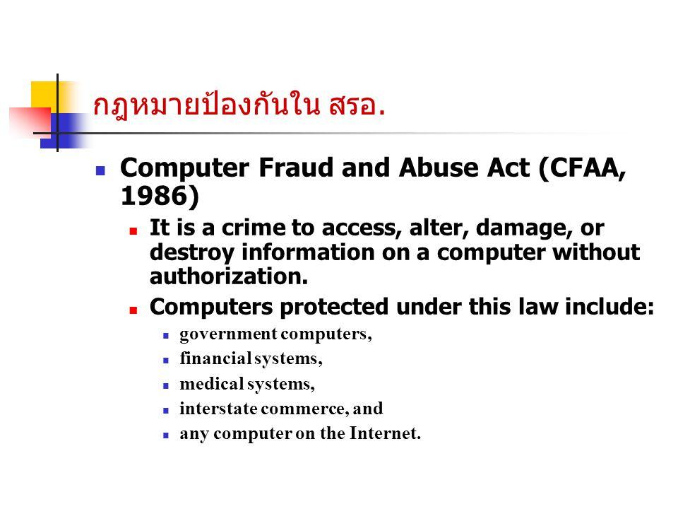 กฎหมายป้องกันใน สรอ. Computer Fraud and Abuse Act (CFAA, 1986)