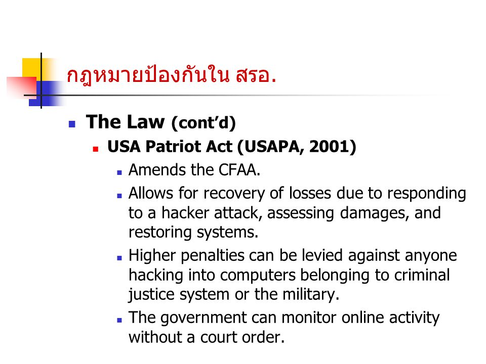 กฎหมายป้องกันใน สรอ. The Law (cont'd) USA Patriot Act (USAPA, 2001)