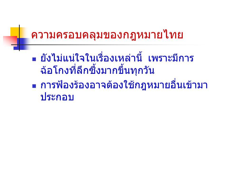 ความครอบคลุมของกฎหมายไทย
