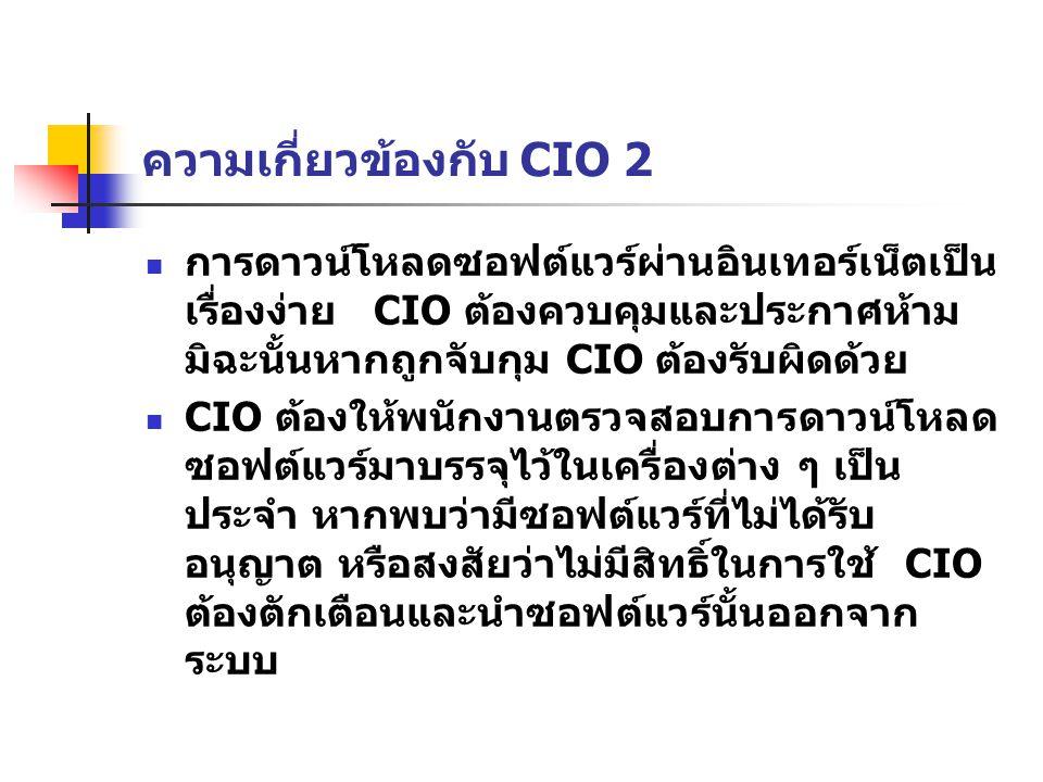 ความเกี่ยวข้องกับ CIO 2