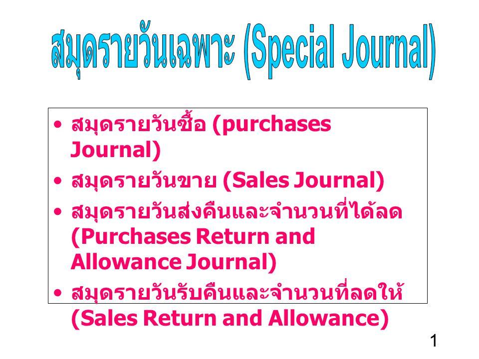 สมุดรายวันเฉพาะ (Special Journal)