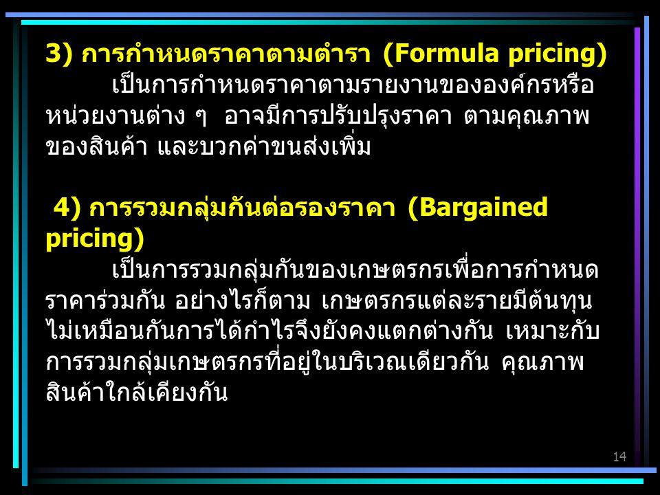3) การกำหนดราคาตามตำรา (Formula pricing)
