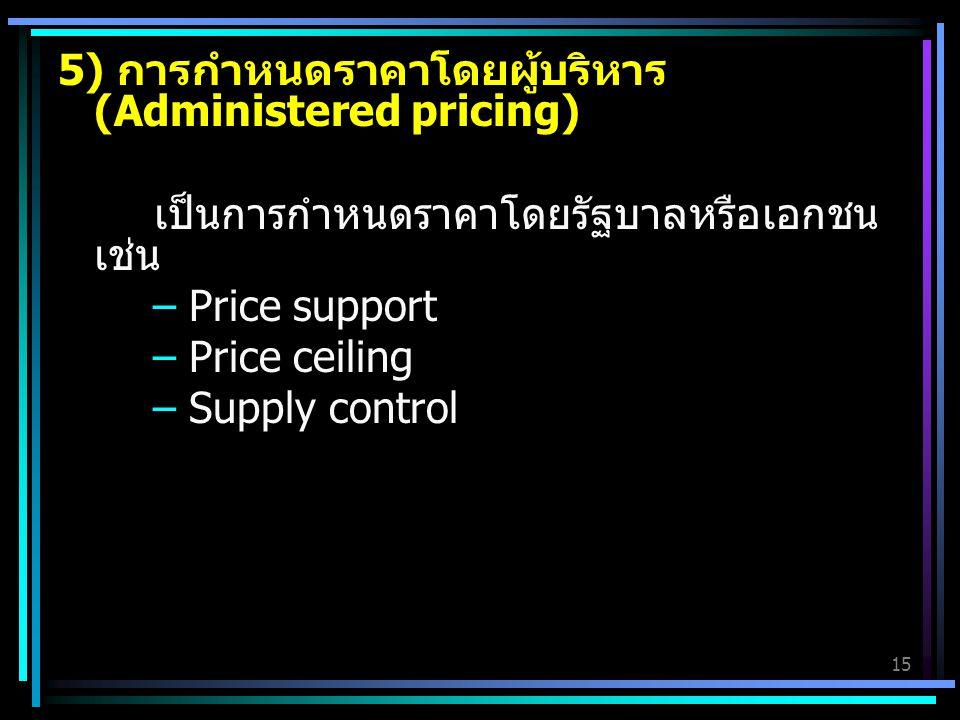 5) การกำหนดราคาโดยผู้บริหาร (Administered pricing)