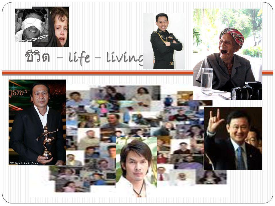 ชีวิต – life – living
