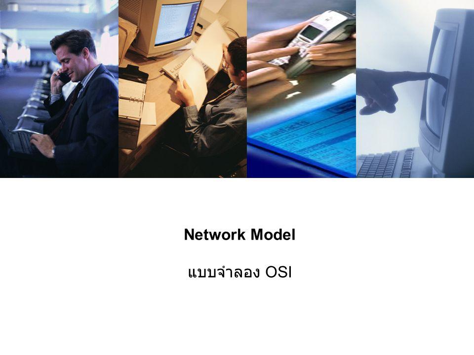 Network Model แบบจำลอง OSI