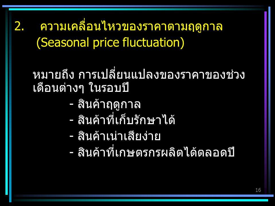 2. ความเคลื่อนไหวของราคาตามฤดูกาล