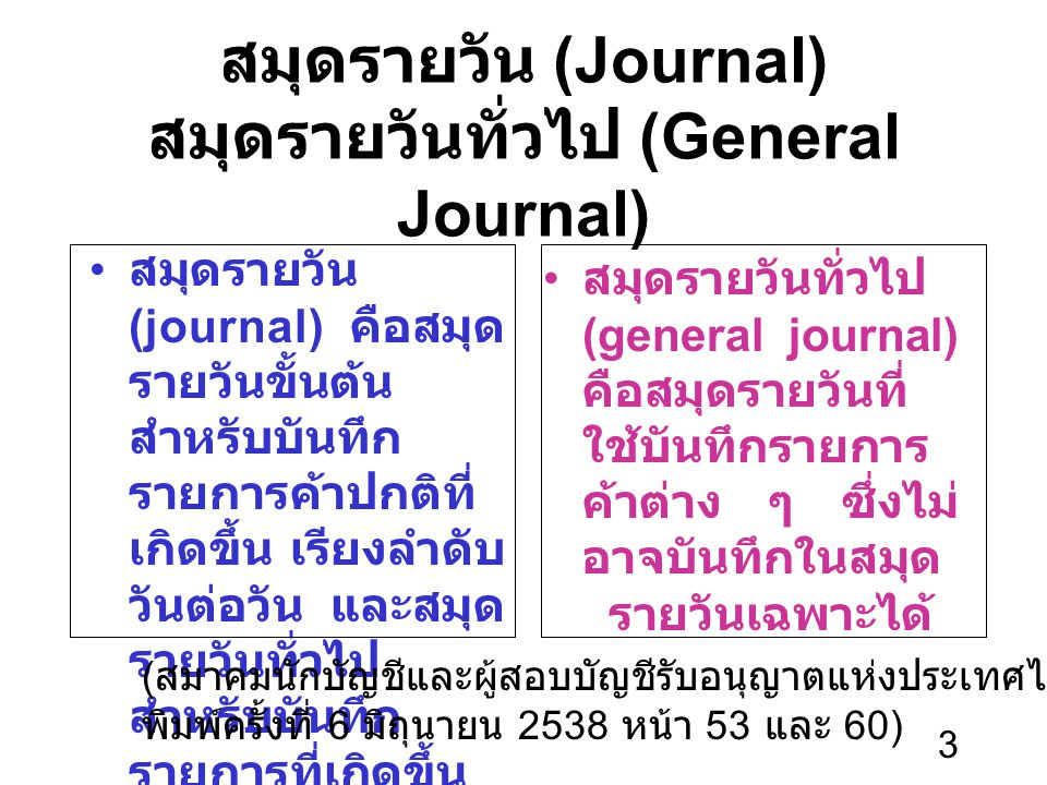 สมุดรายวัน (Journal) สมุดรายวันทั่วไป (General Journal)