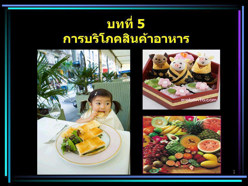 บทที่ 5 การบริโภคสินค้าอาหาร