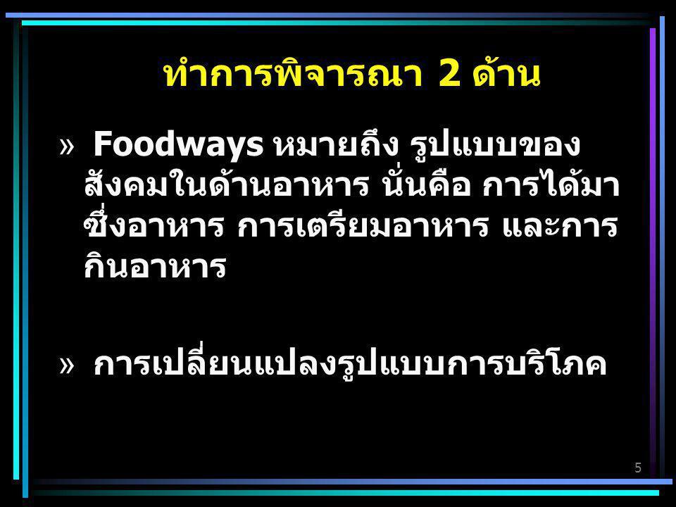 ทำการพิจารณา 2 ด้าน Foodways หมายถึง รูปแบบของสังคมในด้านอาหาร นั่นคือ การได้มาซึ่งอาหาร การเตรียมอาหาร และการกินอาหาร.