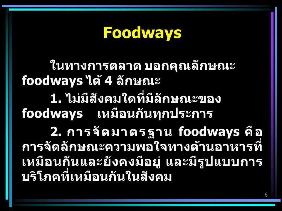 Foodways ในทางการตลาด บอกคุณลักษณะ foodways ได้ 4 ลักษณะ