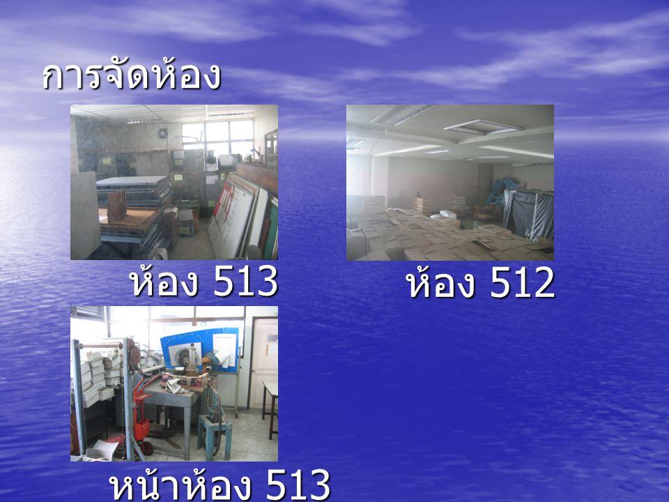 การจัดห้อง ห้อง 513 ห้อง 512 หน้าห้อง 513