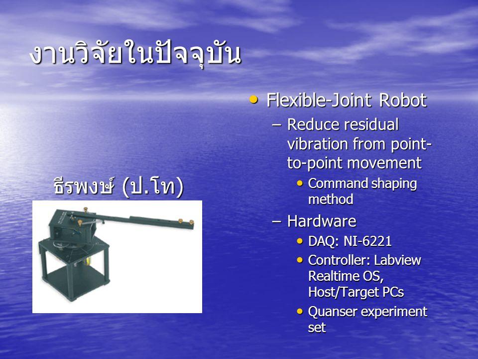 งานวิจัยในปัจจุบัน ธีรพงษ์ (ป.โท) Flexible-Joint Robot
