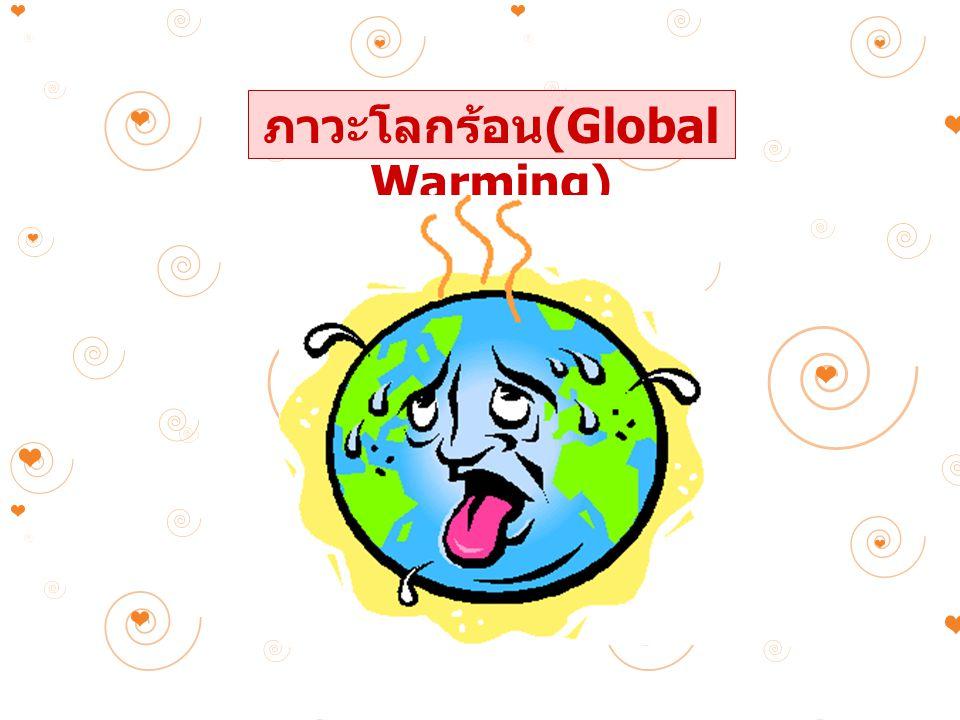 ภาวะโลกร้อน(Global Warming)