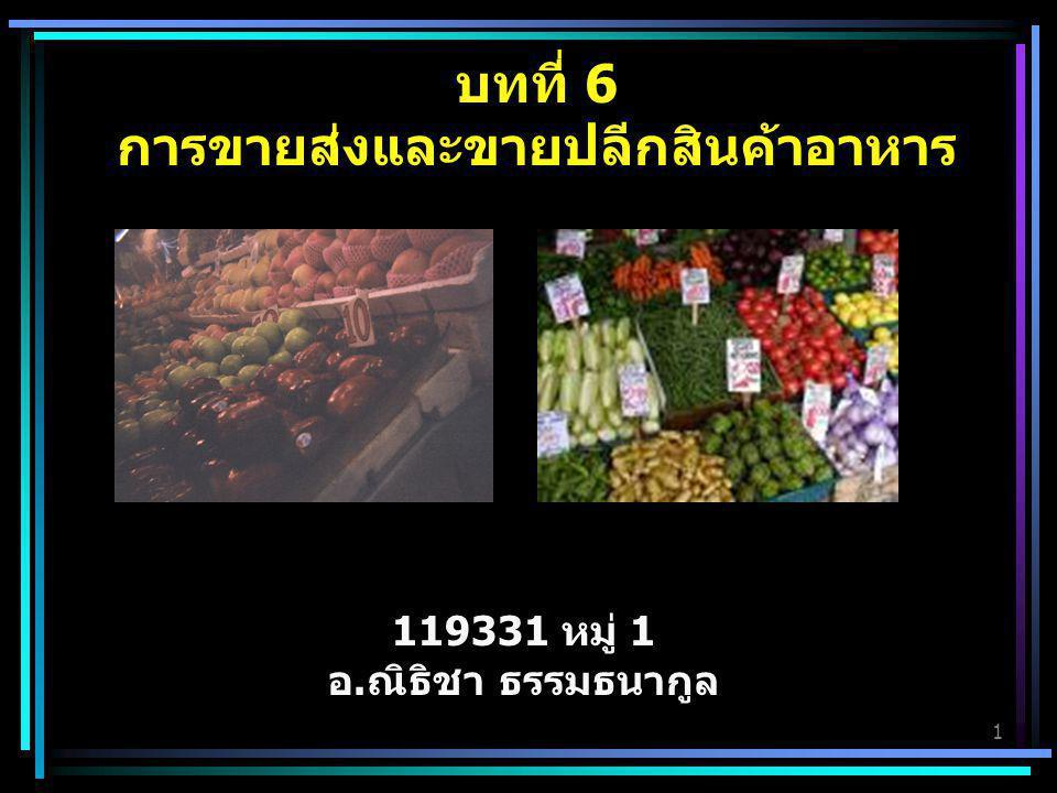 บทที่ 6 การขายส่งและขายปลีกสินค้าอาหาร