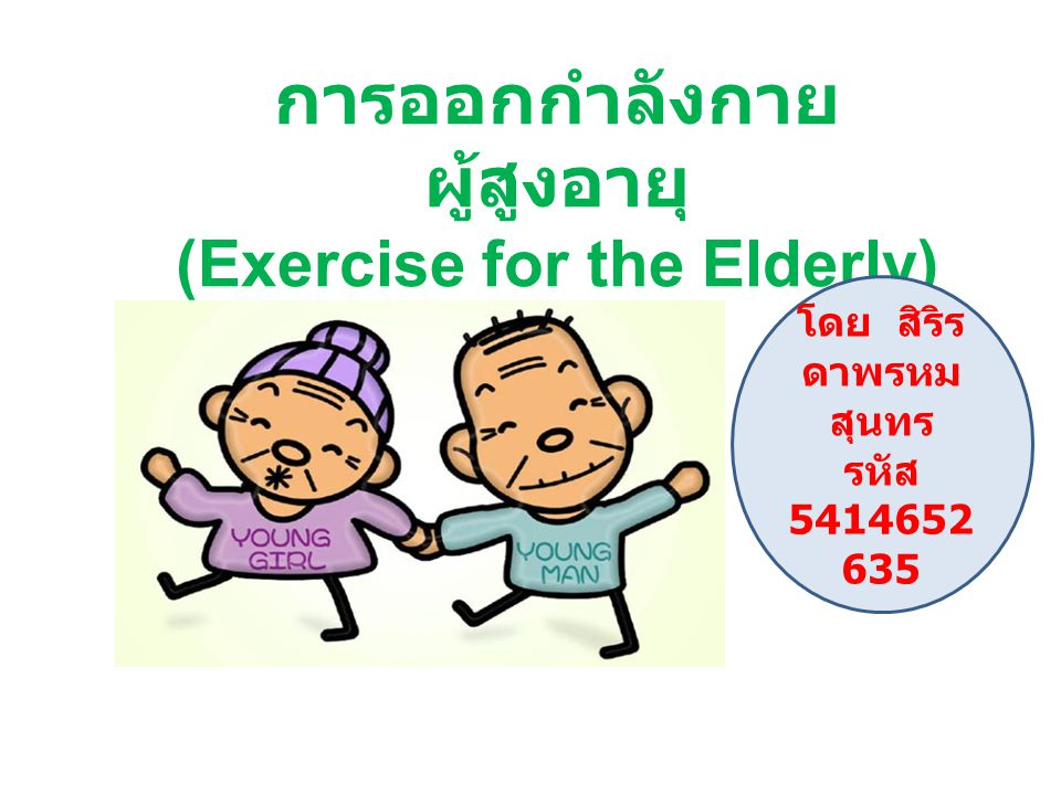 (Exercise for the Elderly)