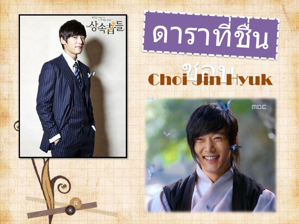 ดาราที่ชื่นชอบ Choi Jin Hyuk