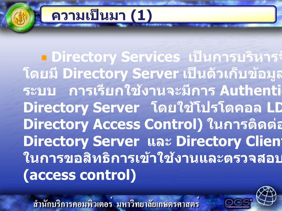 Directory Services เป็นการบริหารจัดการผู้ใช้ส่วนกลาง