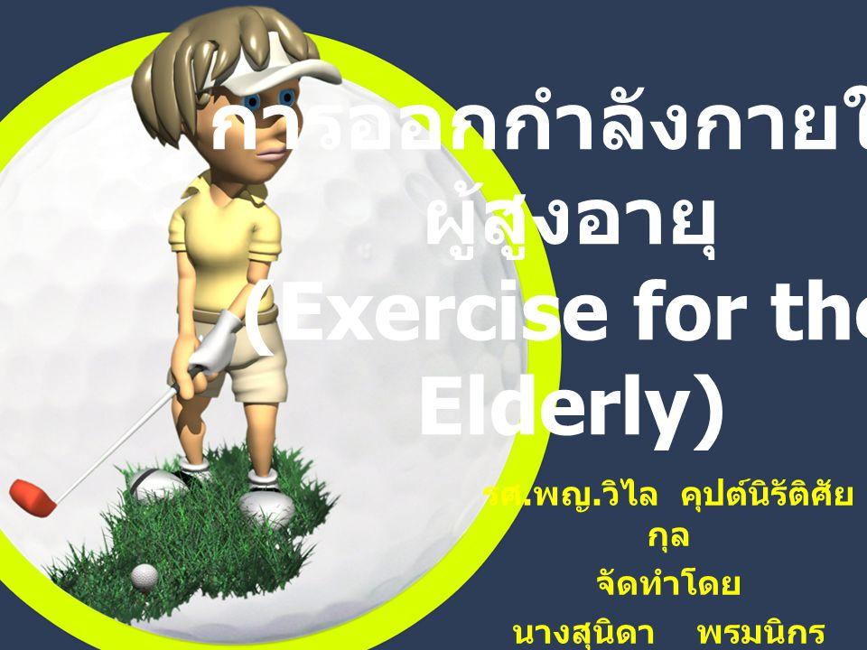 การออกกำลังกายในผู้สูงอายุ (Exercise for the Elderly)