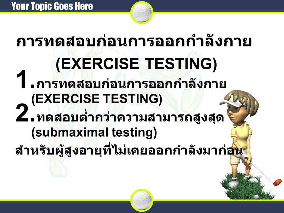 การทดสอบก่อนการออกกำลังกาย