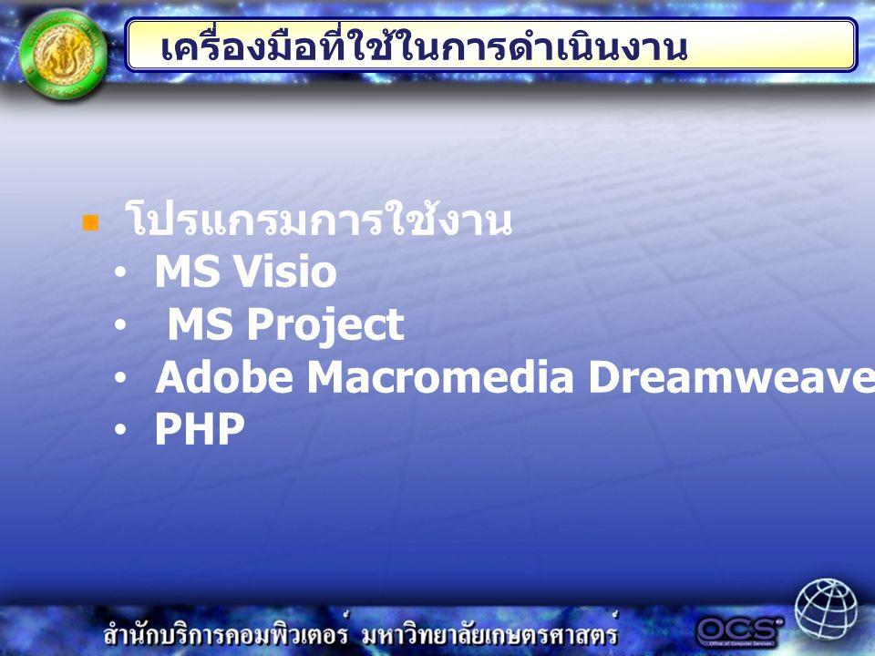 Adobe Macromedia Dreamweaver PHP