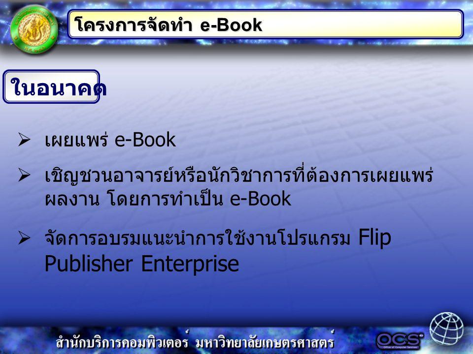ในอนาคต เผยแพร่ e-Book