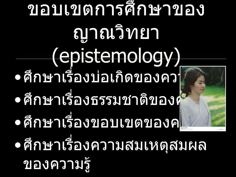 ขอบเขตการศึกษาของญาณวิทยา (epistemology)