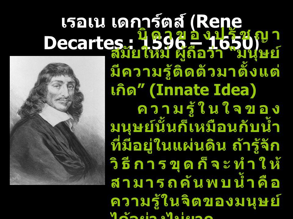 เรอเน เดการ์ตส์ (Rene Decartes : 1596 – 1650)