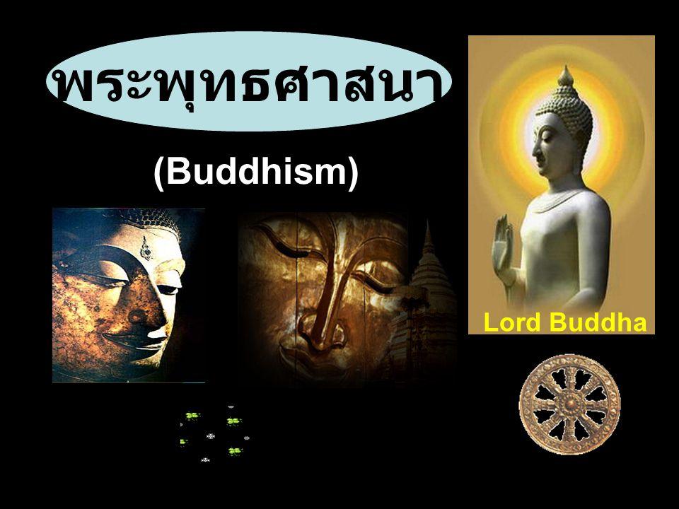 พระพุทธศาสนา (Buddhism) Lord Buddha