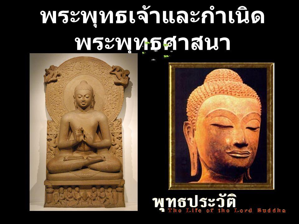 พระพุทธเจ้าและกำเนิดพระพุทธศาสนา