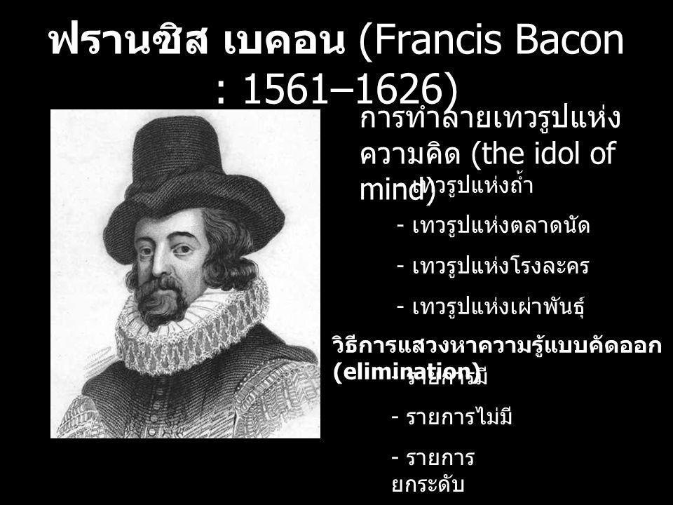 ฟรานซิส เบคอน (Francis Bacon : 1561–1626)