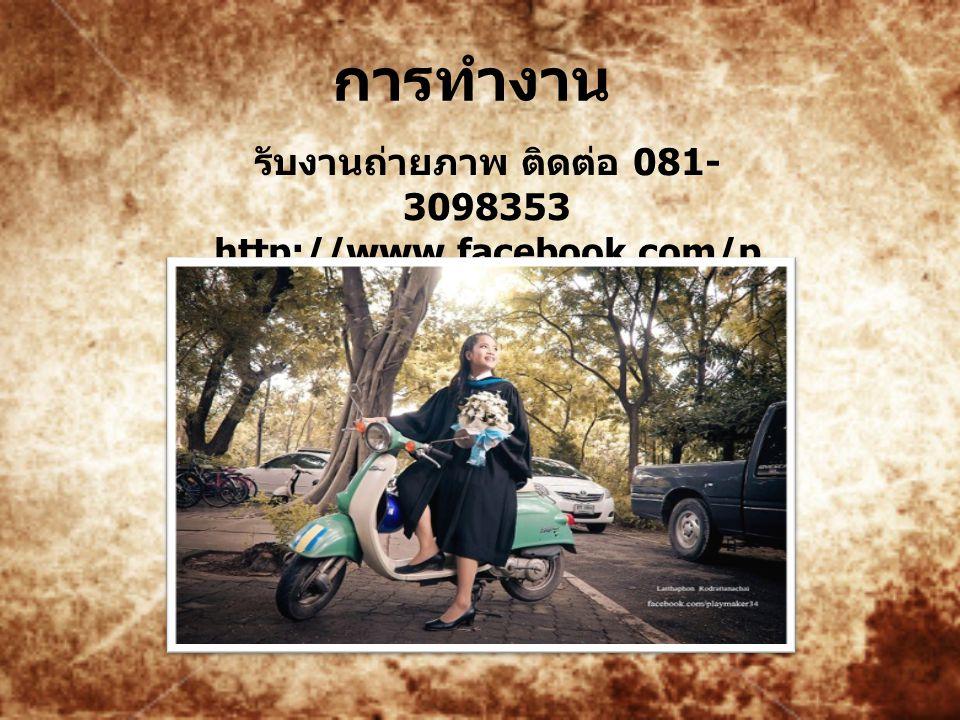 รับงานถ่ายภาพ ติดต่อ 081-3098353 http://www.facebook.com/playmaker34