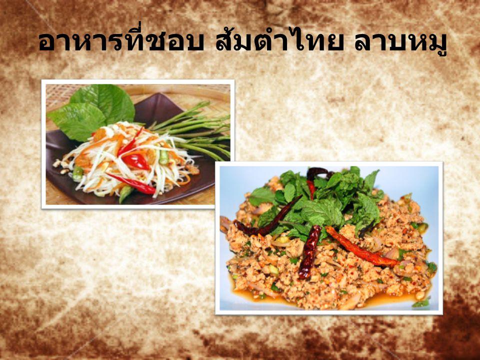 อาหารที่ชอบ ส้มตำไทย ลาบหมู
