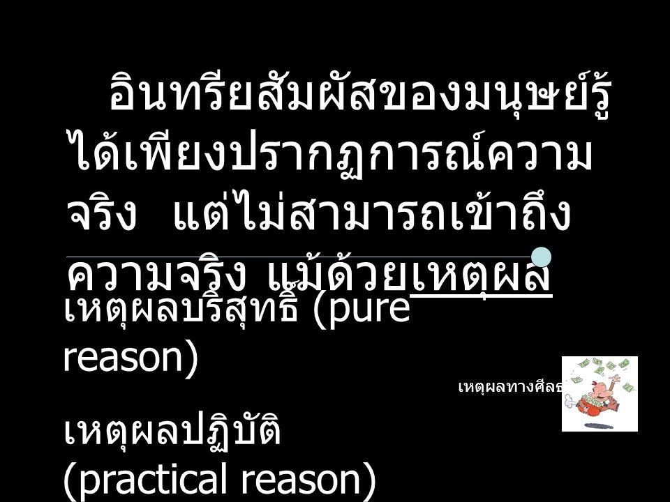เหตุผลบริสุทธิ์ (pure reason) เหตุผลปฏิบัติ (practical reason)