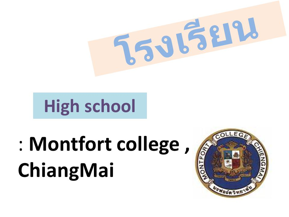 โรงเรียน High school : Montfort college , ChiangMai
