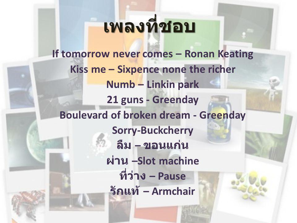 เพลงที่ชอบ If tomorrow never comes – Ronan Keating