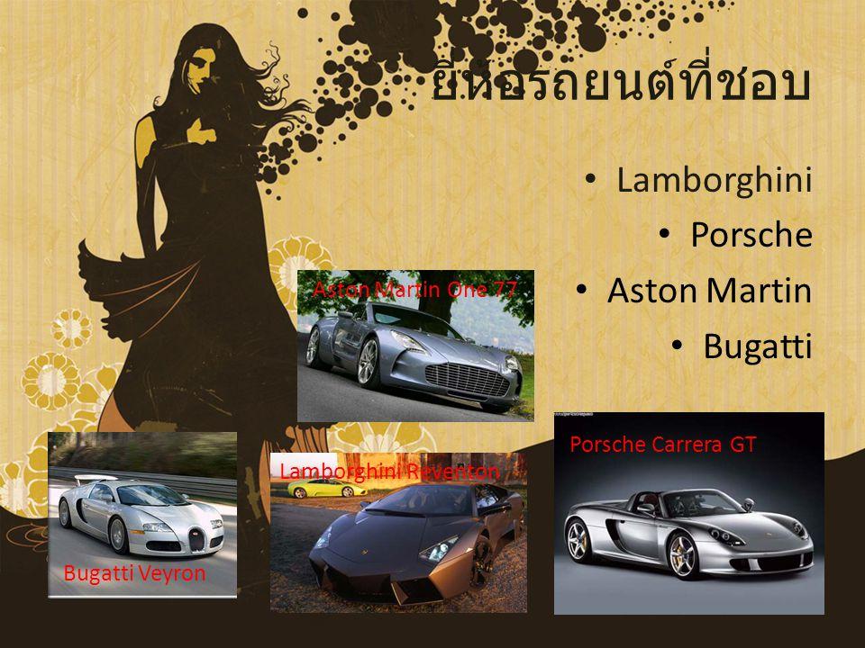 ยี่ห้อรถยนต์ที่ชอบ Lamborghini Porsche Aston Martin Bugatti